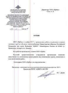 Отзыв ФГБУ ЦЖКУ Минобороны России