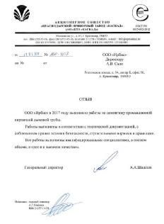 Отзыв АО КПЗ Каскад