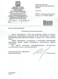 Отзыв администрации МО Курганинский район